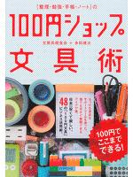 [整理・勉強・手帳・ノート]の 100円ショップ文具術