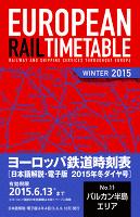 地球の歩き方 ヨーロッパ鉄道時刻表 2015 冬ダイヤ号 【分冊】 11 バルカン半島エリア