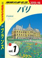 地球の歩き方 A06 フランス 2015-2016 【分冊】 1 パリ