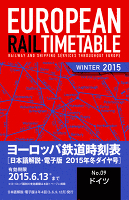 地球の歩き方 ヨーロッパ鉄道時刻表 2015 冬ダイヤ号 【分冊】 9 ドイツ