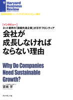 【インタビュー】会社が成長しなければならない理由