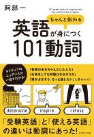 101動詞