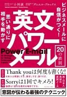 思い通りに相手を動かす 英文パワーメール20の鉄則――ビジネスメールに自信がつく!