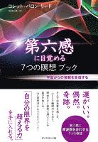 第六感に目覚める7つの瞑想ブック【CD無し】