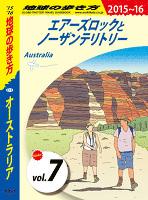 地球の歩き方 C11 オーストラリア 2015-2016 【分冊】 7 エアーズロックとノーザンテリトリー