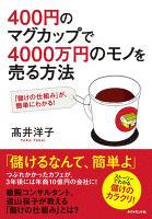 400円のマグカップで4000万円のモノを売る方法