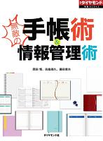 無敵の手帳術&情報管理術