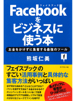 Facebookをビジネスに使う本
