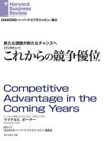 新たな課題が新たなチャンスへ これからの競争優位(インタビュー)