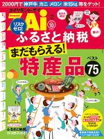 ふるさと納税 特産品ベスト75(ダイヤモンドZai 2014年10月号別冊付録)