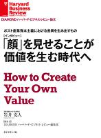 ポスト産業資本主義における差異を生み出すもの 「顔」を見せることが価値を生む時代へ(インタビュー)