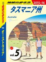 地球の歩き方 C11 オーストラリア 2015-2016 【分冊】 5 タスマニア州