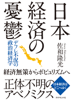 日本経済の憂鬱