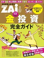 「金」投資 完全ガイド(ダイヤモンドZai 2014年12月号別冊付録)