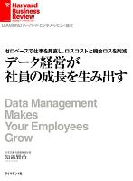 データ経営が社員の成長を生み出す