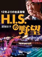 H.I.S.の野望