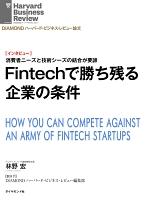 Fintechで勝ち残る企業の条件(インタビュー)