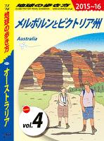 地球の歩き方 C11 オーストラリア 2015-2016 【分冊】 4 メルボルンとビクトリア州
