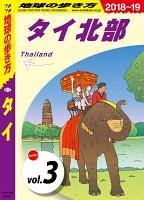 地球の歩き方 D17 タイ 2018-2019 【分冊】 3 タイ北部