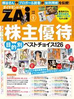 株主優待 目的別ベストチョイス126(ダイヤモンドZAi 2014年9月号別冊付録)