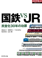 国鉄 VS JR