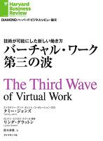 バーチャル・ワーク第三の波