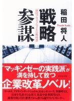 『戦略参謀』の電子書籍