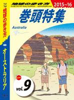 地球の歩き方 C11 オーストラリア 2015-2016 【分冊】 9 巻頭特集