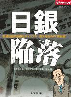 """日銀陥落~安倍政権の危険なギャンブル 要求丸呑みの""""舞台裏""""~"""
