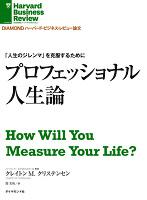 「人生のジレンマ」を克服するために プロフェッショナル人生論
