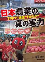 TPPで壊滅するのか? 日本農業の真の実力