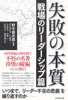 『失敗の本質 戦場のリーダーシップ篇』の電子書籍