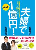 夫婦で貯める1億円!