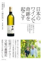 日本のワインで奇跡を起こす――山梨のブドウ「甲州」が世界の頂点をつかむまで