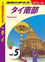 地球の歩き方 D17 タイ 2015-2016 【分冊】 5 タイ南部