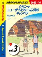 地球の歩き方 C11 オーストラリア 2015-2016 【分冊】 3 シドニーとニューサウスウエールズ州&キャンベラ