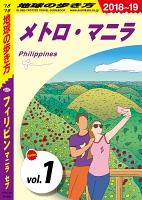 地球の歩き方 D27 フィリピン 2018-2019 【分冊】 1 メトロ・マニラ