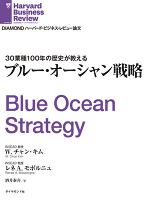 ブルー・オーシャン戦略