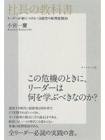 社長の教科書