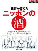世界が認めた ニッポンの酒