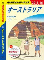 地球の歩き方 C11 オーストラリア 2015-2016
