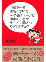 中国で一番成功している日本の外食チェーンは熊本の小さなラーメン屋だって知ってますか?