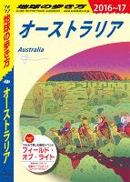 地球の歩き方 C11 オーストラリア 2016-2017