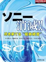 """ソニー消滅!! 尽き果てる""""延命経営"""""""