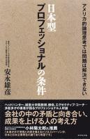 日本型プロフェッショナルの条件
