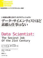 いま最も必要とされているプロフェッショナル データ・サイエンティストほど素敵な仕事はない