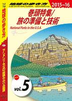 地球の歩き方 B13 アメリカの国立公園 2015-2016 【分冊】 5 巻頭特集/旅の準備と技術