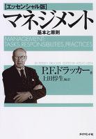 『マネジメント[エッセンシャル版]』の電子書籍