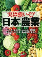 実は強いぞ! 日本の農業