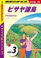 地球の歩き方 D27 フィリピン 2018-2019 【分冊】 3 ビサヤ諸島